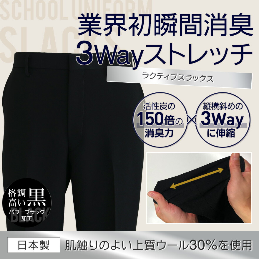 瞬間消臭 ラクティブ学生服 ズボン