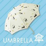 UVカット機能付き晴雨兼用傘をラインアップ。オンライン・マークスは、雨の日も気分よく過ごせるレイングッズを取り揃えています