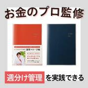 ファイナンシャルプランナー・前野彩が監修した週間マネー手帳
