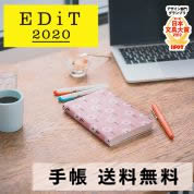 EDiT2020年3月4月始まり予約受付中