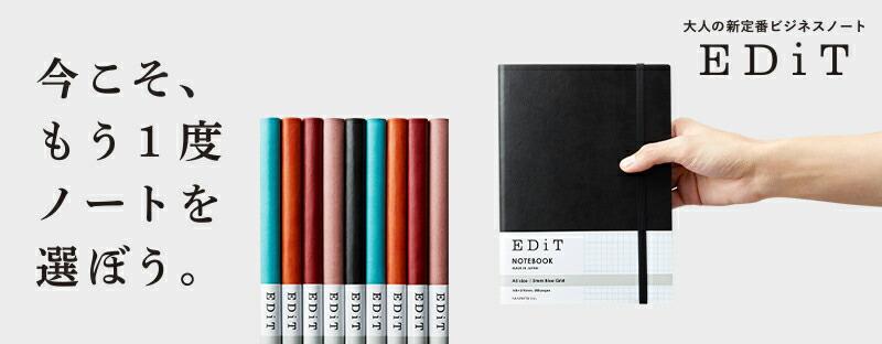マークスの人気手帳ブランド「EDiT」から大人のための方眼ノートが新登場