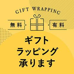 贈り物としても。ギフトラッピング