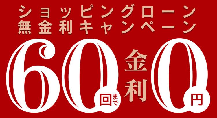 ショッピングローン60回払いまで手数料0円キャンペーン開催中!