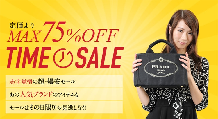 定価よりMAX75%OFF TIME SALE