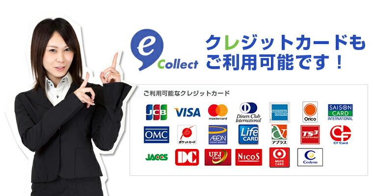 クレジットカードも利用可能