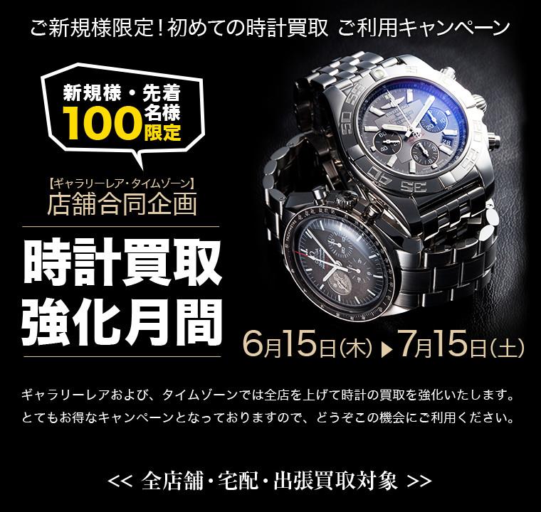 時計買取強化月間