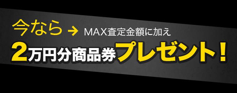 2万円分商品券プレゼント!