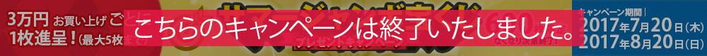 【2017】サマージャンボ宝くじプレゼントキャンペーン
