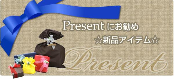 【プレゼントにお勧め!】各ブランド新品アイテム!