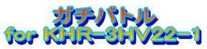 ガチバトル for KHR-3HV22-1