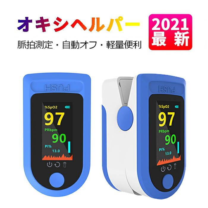 酸素濃度計 指 心拍計