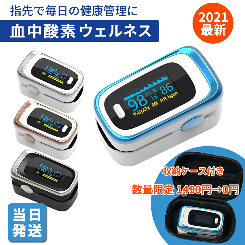 敬老の日 酸素濃度計 心拍計 脈拍計 指先で 測定器 最新 指先測定器 山登り 日本語説明書 血中酸素濃度計 パルスオキシメーター のように毎日の健康管理にご使用下さい
