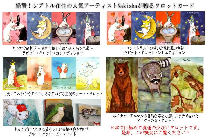 nakishaのタロットカード特集!