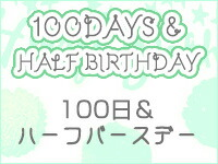 100DAYS & HALF BIRTHDAY
