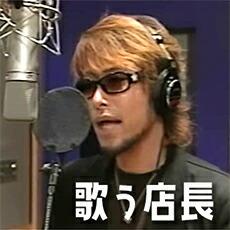 歌う店長 Hideaki Ojima CD