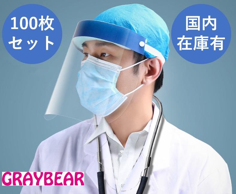 マスク 透明 防止 飛沫