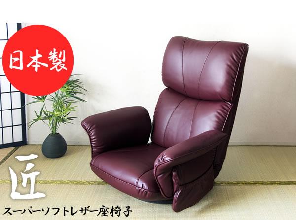 ハイバック座椅子