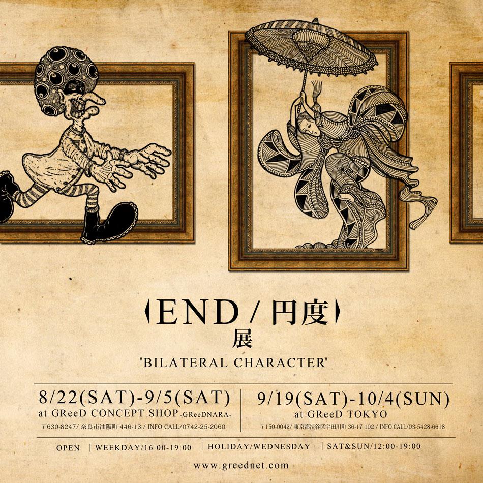 END蜀�蠎ヲ螻�
