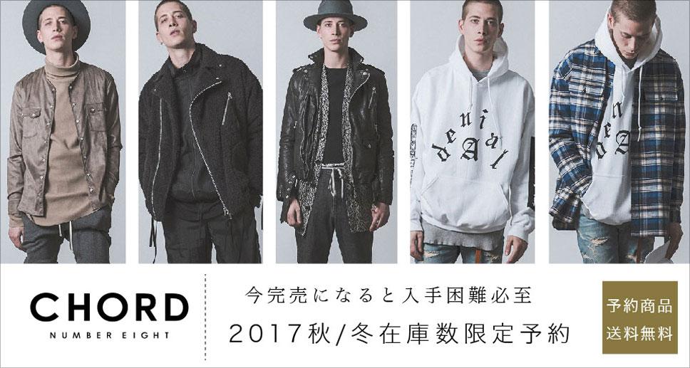 CHORD#8AW予約