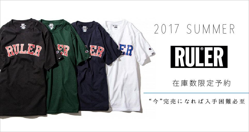 RULER2017夏