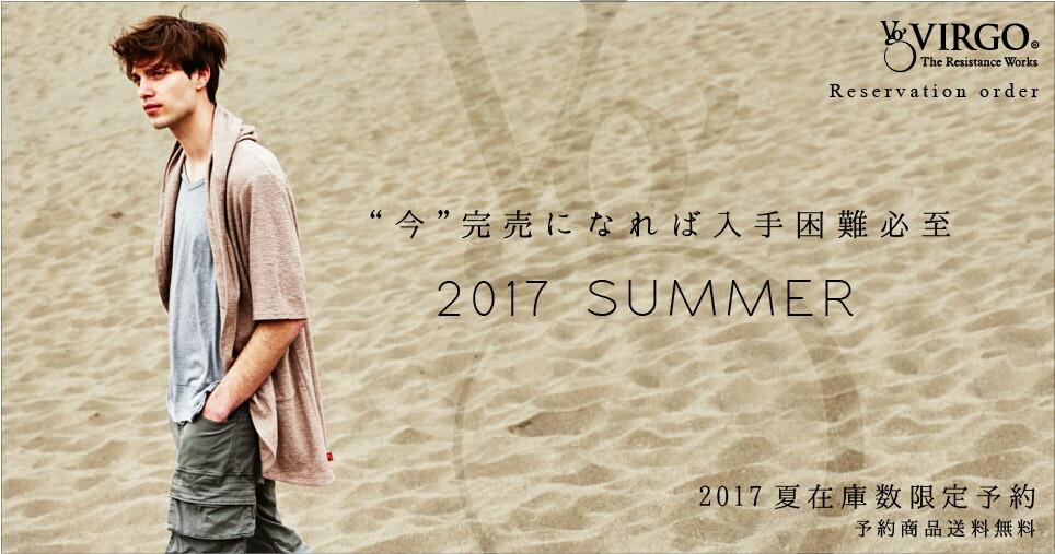 VIRGO-2017夏
