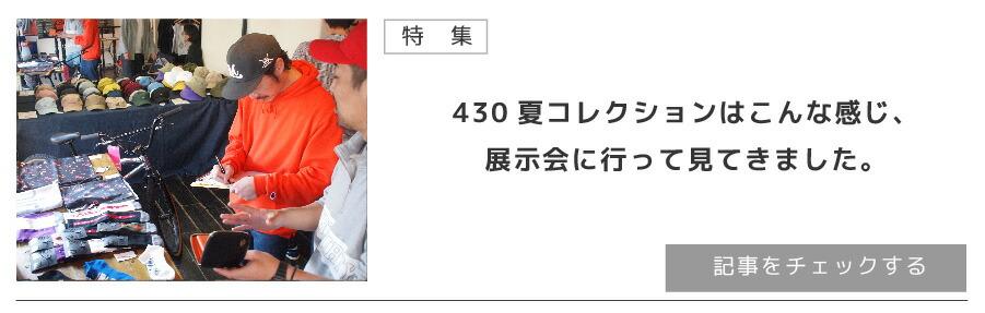 430展示会