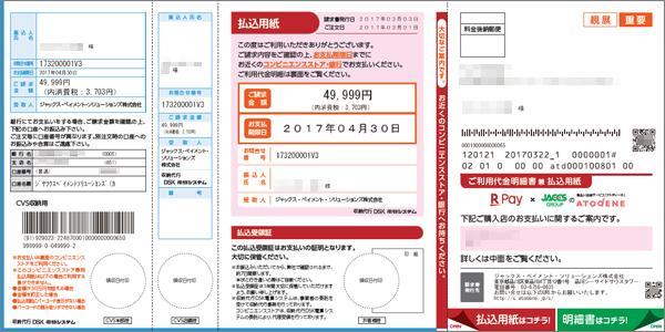 株式 ソリューションズ ジャックス 会社 ペイメント