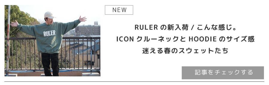 RULER-SW
