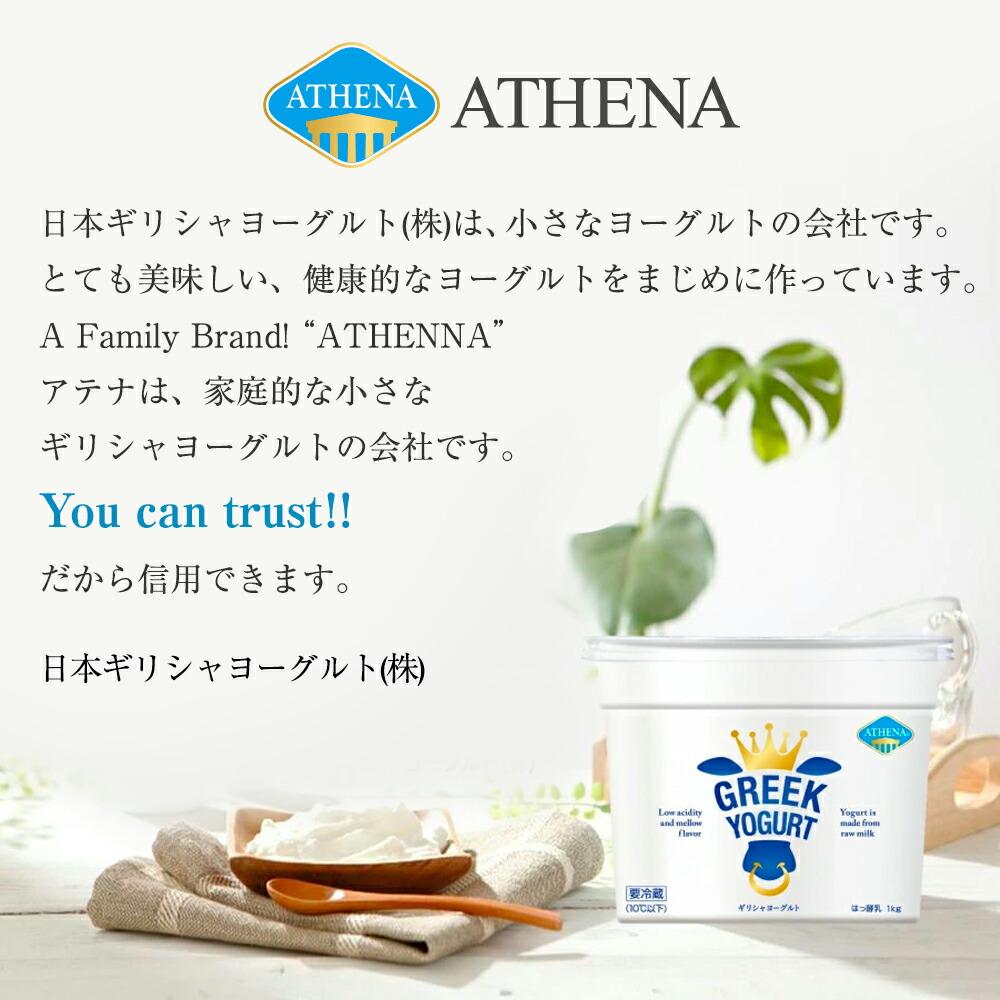 ATHENA(アテナ)は家庭的な会社です。