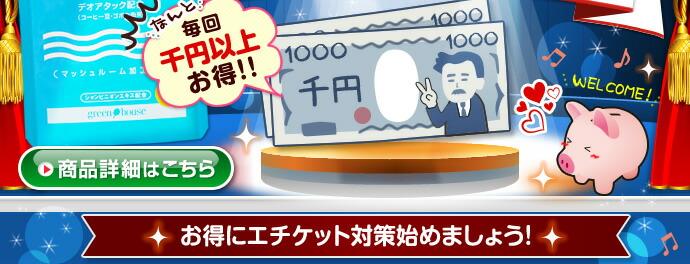 初回からず〜っと18%OFF!!
