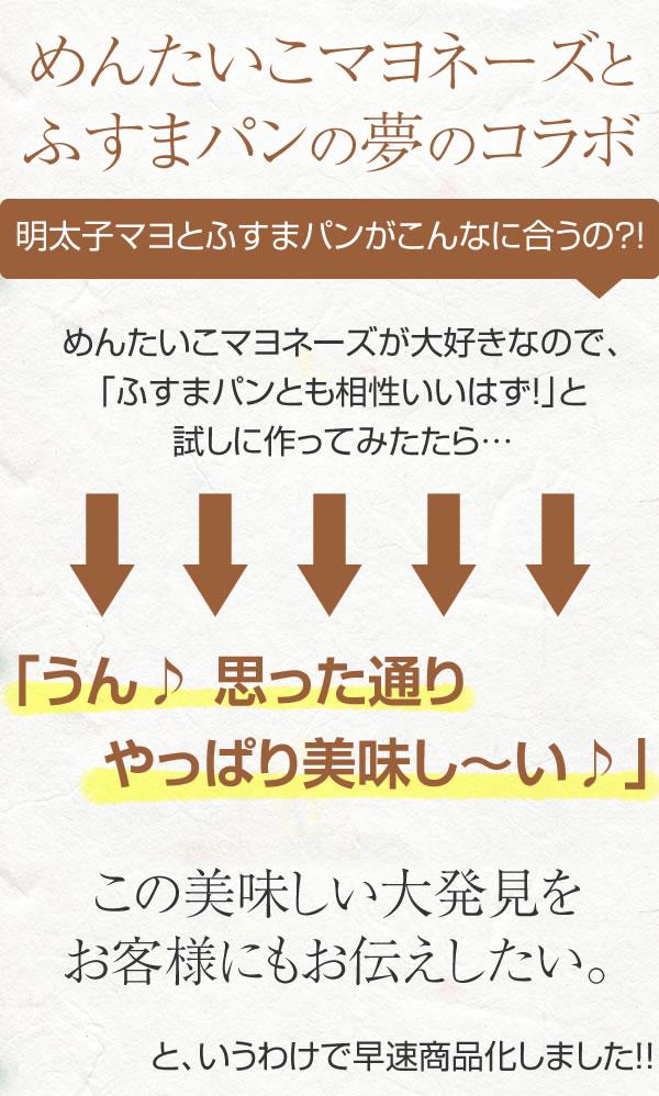 菊芋ふすまパン 明太子マヨネーズ