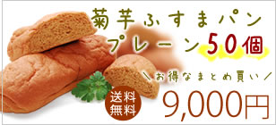 菊芋ふすまパン50個セット