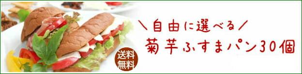 菊芋ふすまパン30個セット