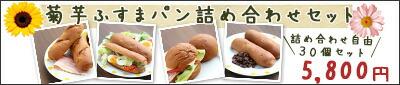 送料無料5,800円パン