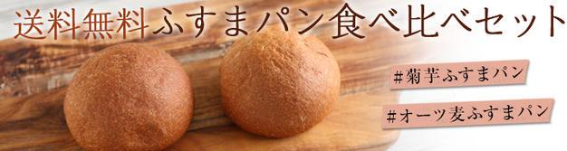 送料無料「菊芋ふすまパン&オーツ麦ふすまパン食べ比べセット各5個×2 合計10個入
