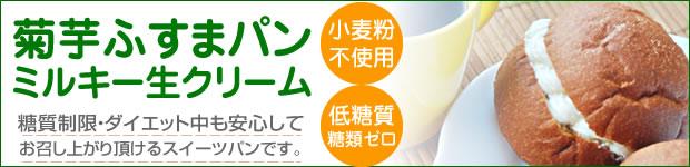 菊芋ふすまパンミルキー生クリーム