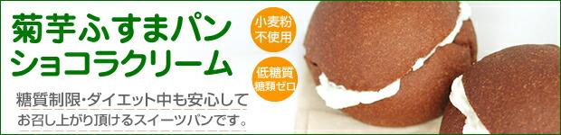 菊芋ふすまパンショコラクリーム