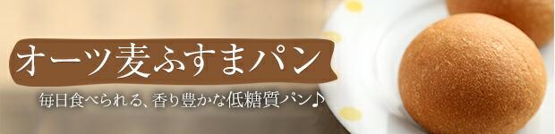 オーツ麦ふすまパン