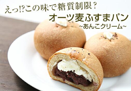 オーツ麦ふすまパンあんこクリーム