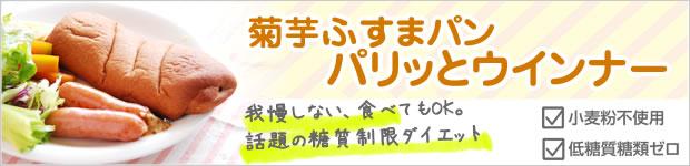 菊芋ふすまパンパリっとウインナー