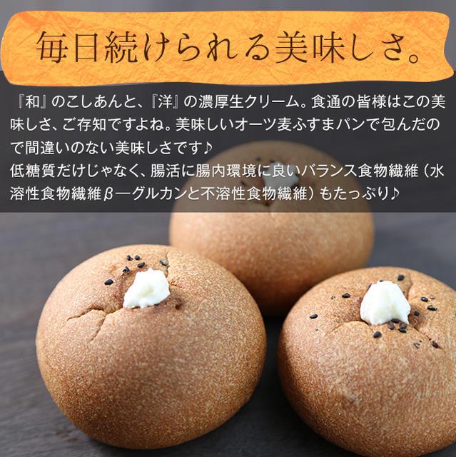 糖質制限・低糖質オーツ麦ふすまパンアンクリーム