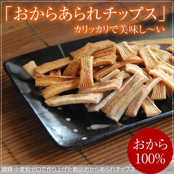 おから100% 糖質オフ おやつ チップス ポテチ代用
