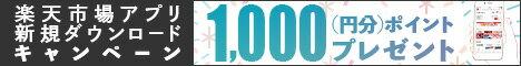 『楽天市場アプリ 新規ダウンロードキャンペーン 1,000ポイントプレゼント』このバナーをクリック★