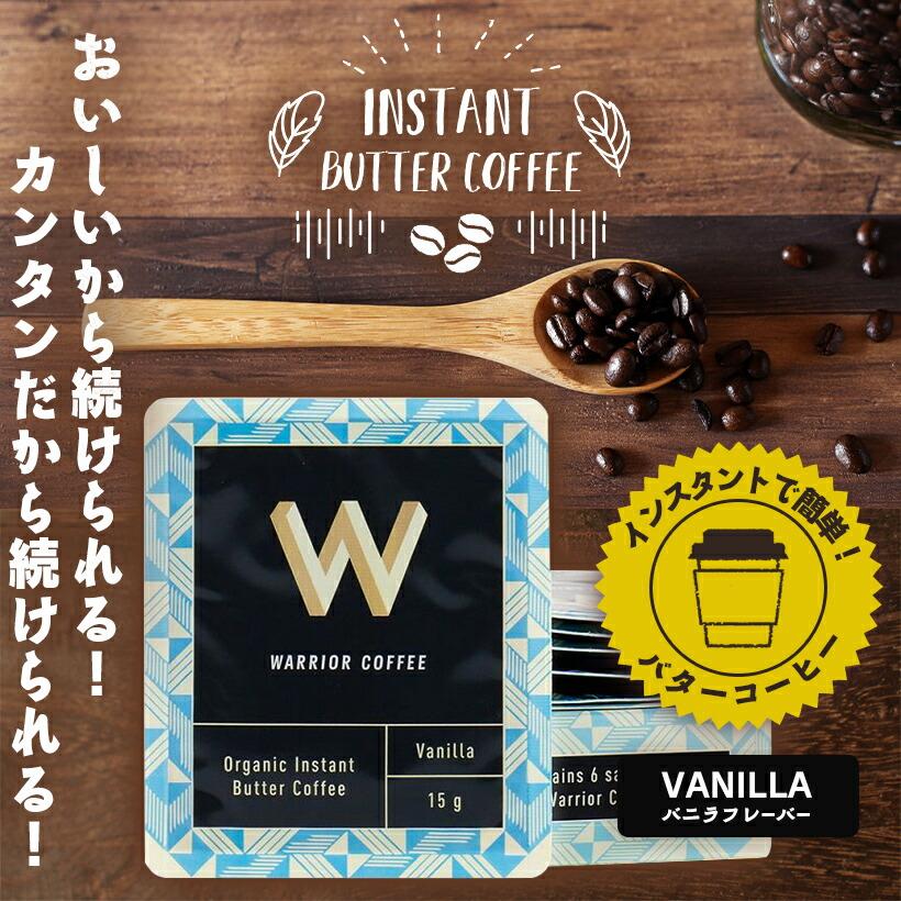 機インスタント バターコーヒー(バニラフレーバー)90g(15g×6袋)