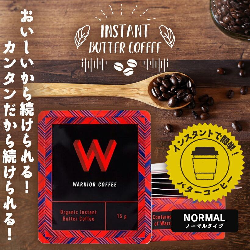 有機インスタント バターコーヒー90g(15g×6袋)