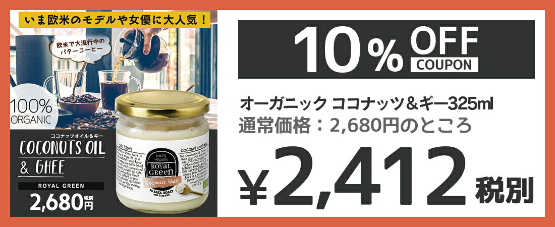 ココナッツギー10%OFFクーポン