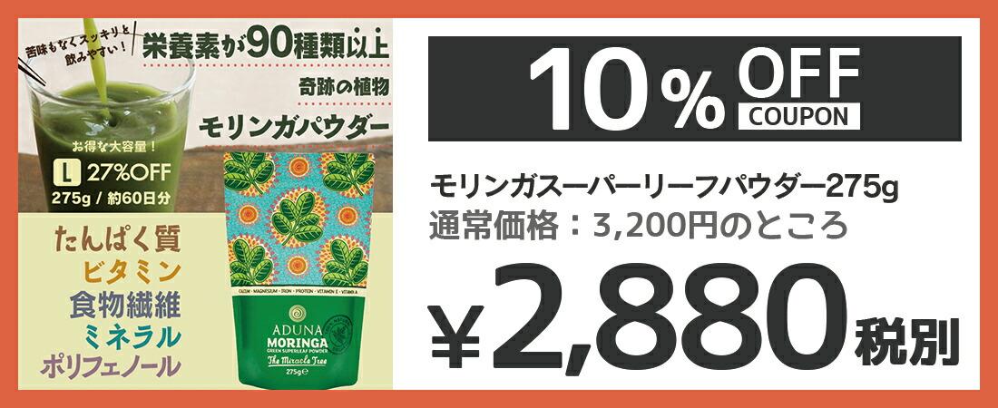 モリンガ10%OFFクーポン