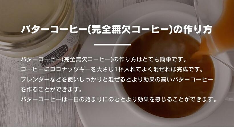 オーガニック スーパーフード ダイエット 糖質制限 健康 バオバブ モリンガココナッツギー5