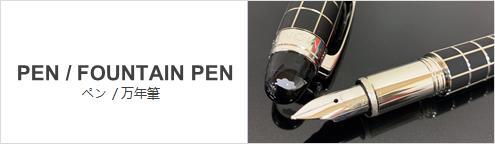 ペン・万年筆