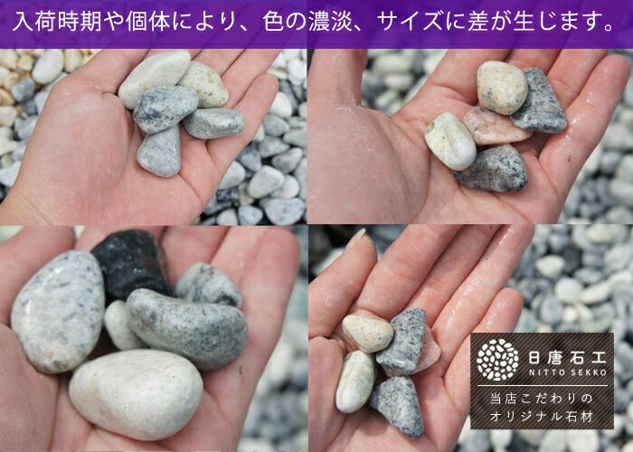 銀晶玉砂利1.5cm